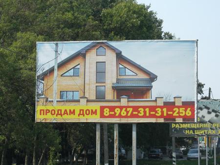 реклама дома на билборде