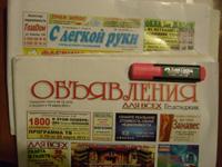Классическое предложение в местные газеты