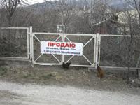 Рекламная вывеска на заборе