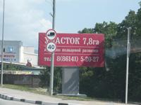 Реклама земельного участка на билборде