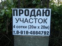 Продается земельный участок 4 сотки Голубая бухта Геленджик