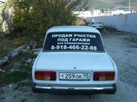 Образец объявления о продаже автомобиля на стекло
