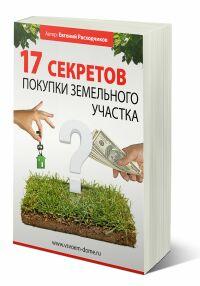 Читайте книгу 17 секретов покупки земельного участка